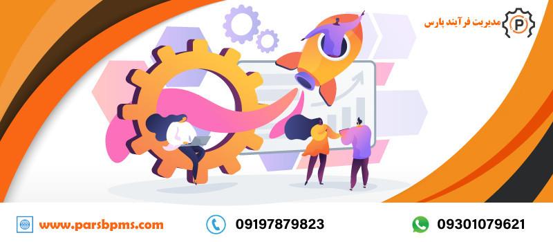 بهینه سازی فرآیند کسب و کار چیست؟