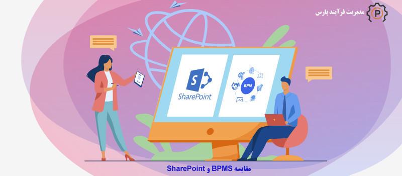مقایسه BPMS و SharePoint: کدام یک برای شما مناسب تر است؟