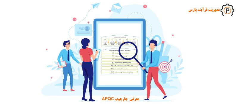 بررسی چارچوب فرآیندی APQC