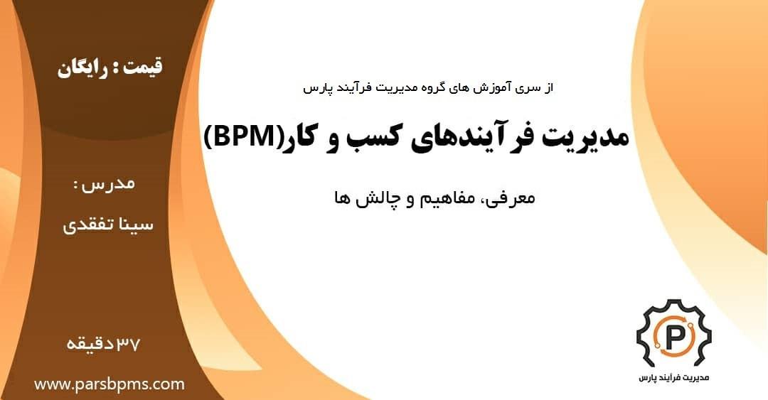 مدیریت فرآیندهای کسب و کار (BPM)