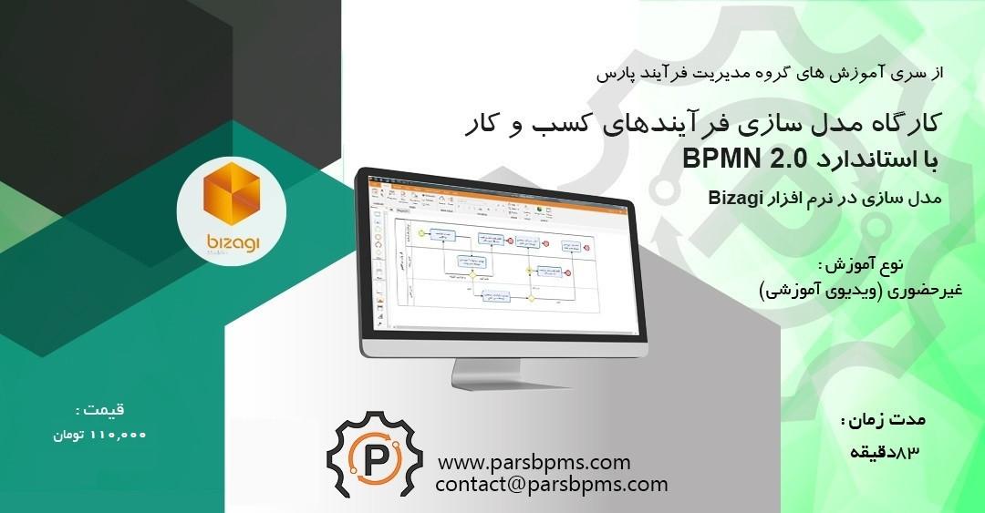 کارگاه مدل سازی فرآیندهای کسب و کار با استاندارد BPMN 2.0